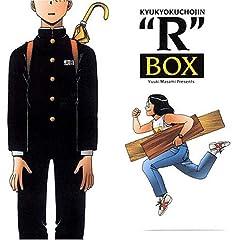 : 究極超人あ~る BOX
