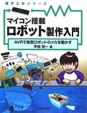 魚型 ロボット