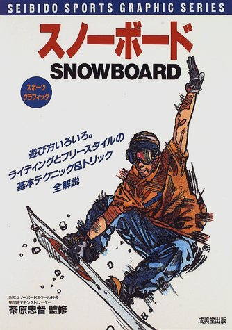 スノーボード 基本 トリック