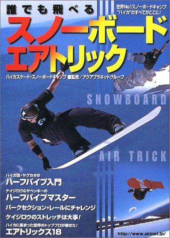 スノーボード エア