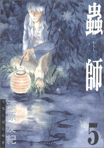 蟲師 (5)