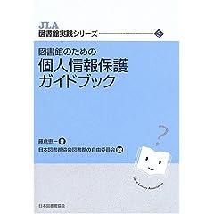 図書館のための個人情報保護ガイドブック