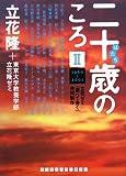 二十歳のころ II/書評・本/かさぶた書店