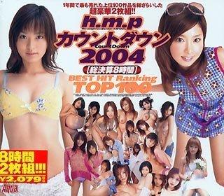 hmpカウントダウン2004 総決算 8時間