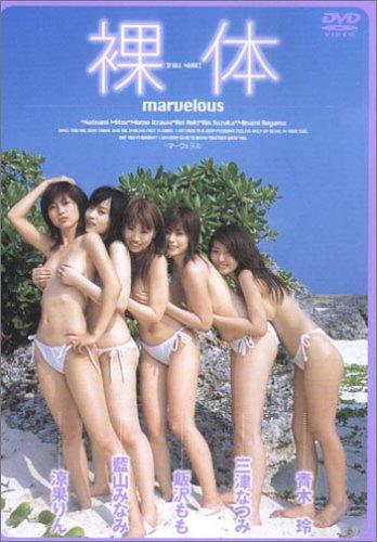 裸体 marvelous