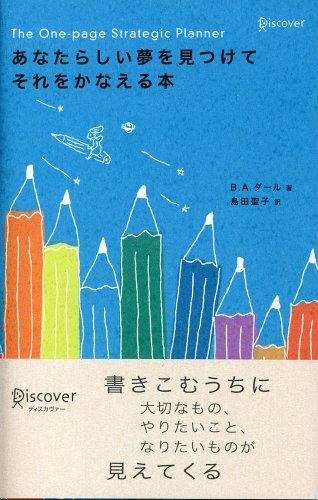 あなたらしい夢を見つけて それをかなえる本