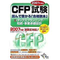 【クリックでお店のこの商品のページへ】CFP試験 読んで受かる「合格読本」2007年度版〈3〉タックスプランニング/相続・事業承継設計 (DAI-Xの資格書) [単行本]