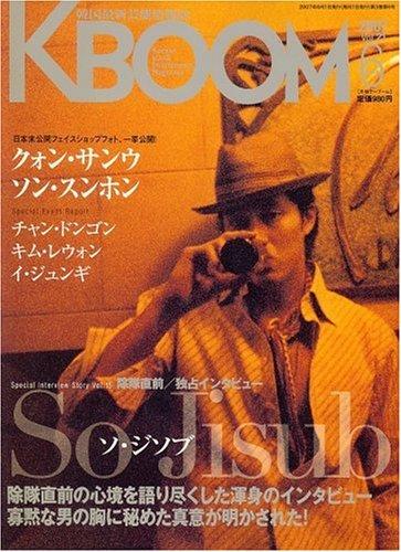 K・BOom (ブーム) 2007年 06月号 [雑誌]