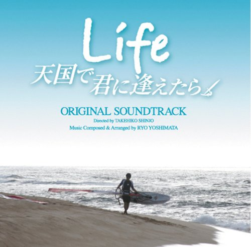 Life 天国で君に逢えたら オリジナルサウンドトラック