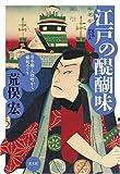 江戸の醍醐味/書評・本/かさぶた書店