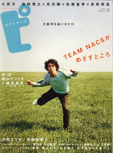 ピクトアップ 2007年08月号 [雑誌]