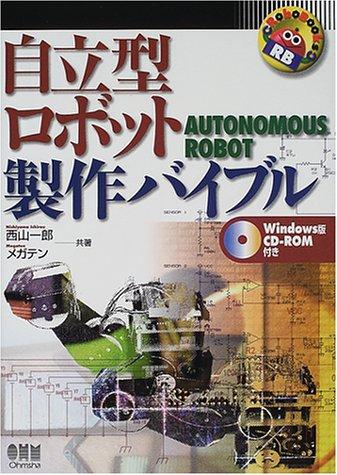 自立型 ロボット