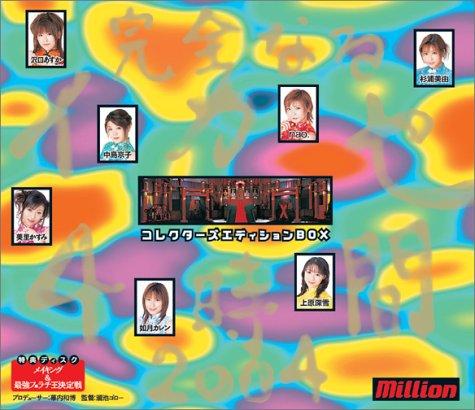 完全なるイカセ4時間 2004 コレクターズエディションBOX