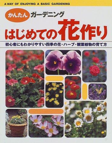 はじめての花作り―初心者にもわかりやすい四季の花・ハーブ・観葉植物の育て方