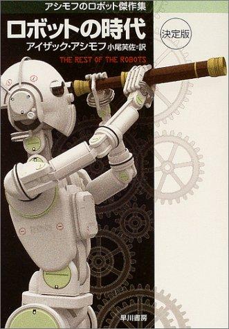 ロボットの時代