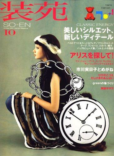 装苑 2007年 10月号 [雑誌]