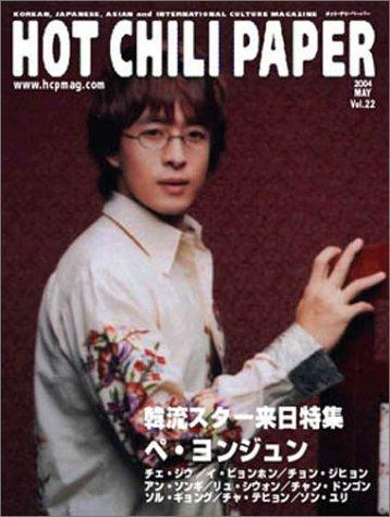 HOT CHILI PAPER vol.22