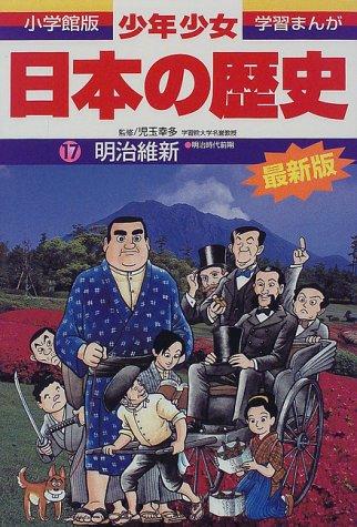 Japanese History:Meiji Era
