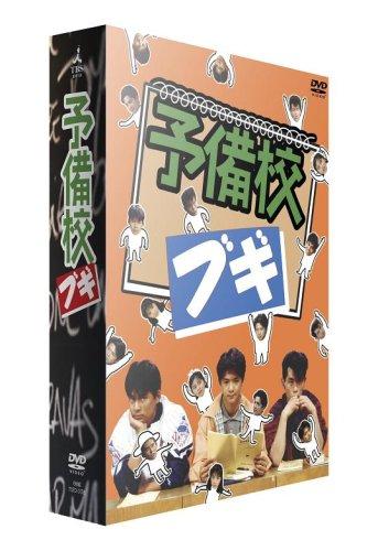予備校ブギ DVD-BOX