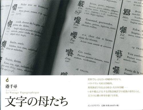 文字の母たち Le Voyage Typographique