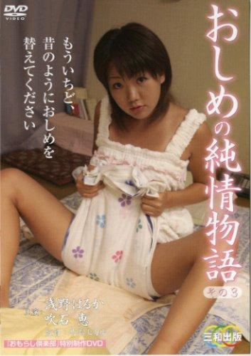 おしめの純情物語・3