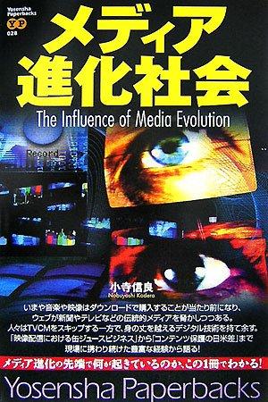 メディア進化社会