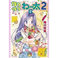 【クリックでお店のこの商品のページへ】ガウガウわー太2 2 (IDコミックス REXコミックス) [コミック]