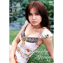 加藤夏希 Beauty Genius