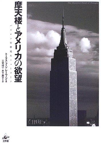 摩天楼とアメリカの欲望