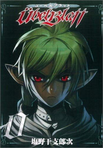 ユーベルブラット0巻 (ヤングガンガンコミックス)