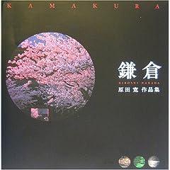 鎌倉―原田寛作品集