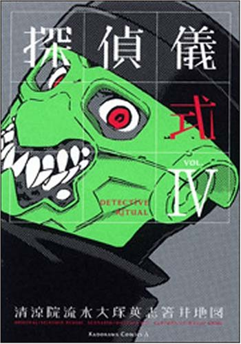 探偵儀式 VOL.4 (4)