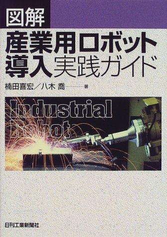 図解 産業用ロボット