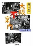 大阪不案内 (ちくま文庫)/書評・本/かさぶた書店