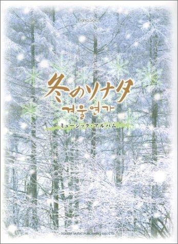 冬の恋歌(ソナタ) / ミュージック・アルバム