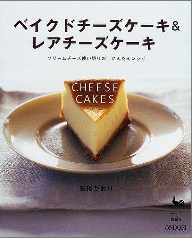 ベイクドチーズケーキ&レアチーズケーキ—クリームチーズ使い切りの、かんたんレシピ