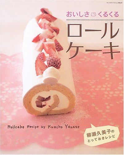 おいしさくるくるロールケーキ—柳瀬久美子のとっておきレシピ