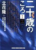二十歳のころ I /書評・本/かさぶた書店