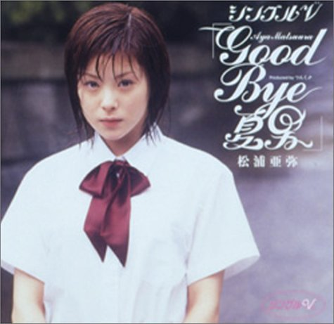 シングルV「GOOD BYE 夏男」
