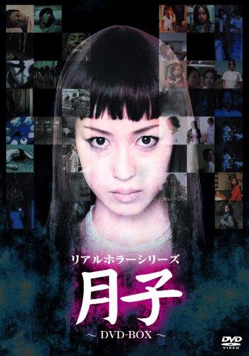 及川奈央 リアルホラーシリーズDVDーBOX (初回限定版)