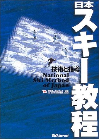 スキー 教程