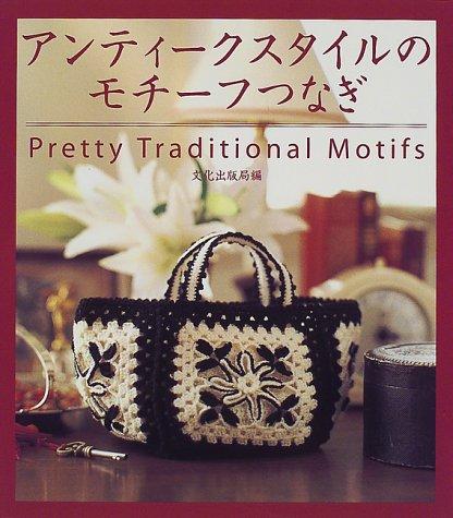 アンティークスタイルのモチーフつなぎ—Pretty Traditional Motifs