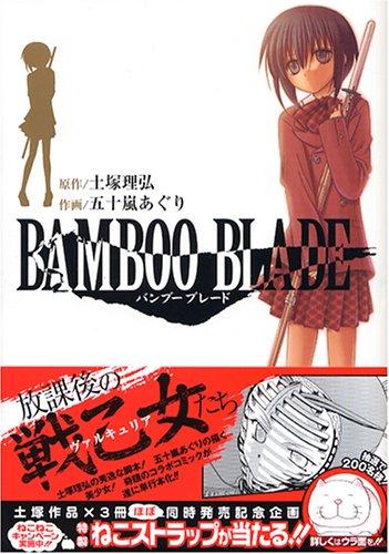 BAMBOO BLADE (1) (ヤングガンガンコミックス)