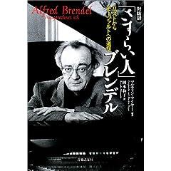 マルティン・マイヤー著 『対話録「さすらい人」ブレンデル—リストからモーツァルトへの道程』  の商品写真