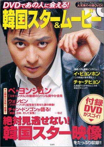 宝島MOOK DVDであの人に会える!韓国スター&ムービー