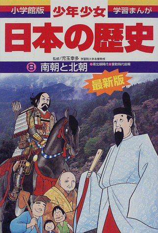 Japan history Muromachi Period