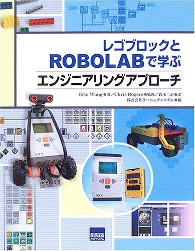 レゴブロック エンジニアリング