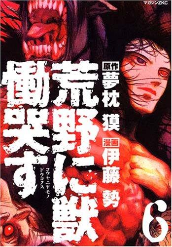 荒野に獣慟哭す 6 (6) (マガジンZコミックス)