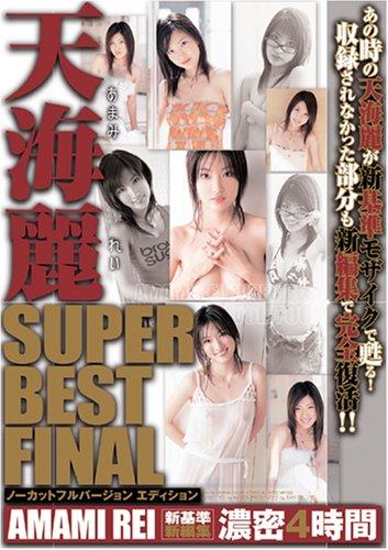 天海麗 SUPER BEST FINAL ノーカットフルバージョン エディション