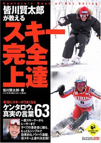 スキー 皆川賢太郎